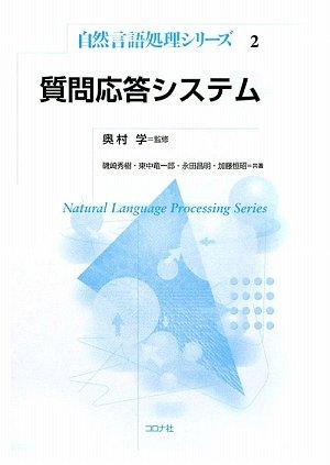 質問応答システム (自然言語処理シリーズ2)の詳細を見る