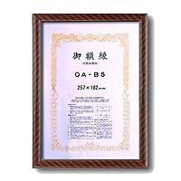 一般的な金ラック木製の賞状額 日本製 金ラック賞状額 OA-B5 257×182mm 56159