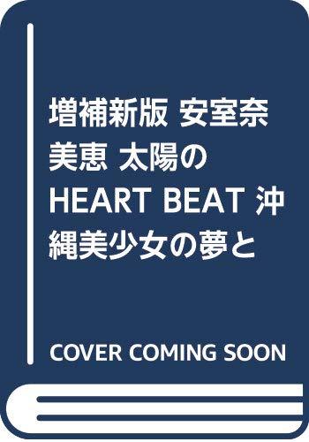 復刻新版 安室奈美恵 太陽のHEART BEAT 沖縄美少女の夢と青春