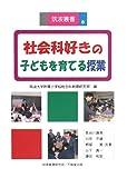 社会科好きの子どもを育てる授業 (筑波叢書)