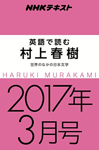 NHKラジオ 英語で読む村上春樹 世界のなかの日本文学 2017年3月号 [雑誌] (NHKテキスト)