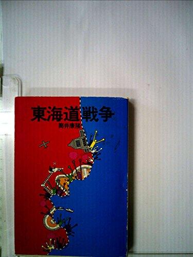東海道戦争 (ハヤカワ文庫 JA 14)の詳細を見る