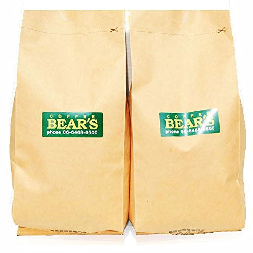横たわるテスピアン砲撃bears coffee コーヒー豆ガテマラアゾテア 400g (細挽き) シングルオリジンコーヒー