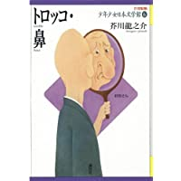 トロッコ・鼻 21世紀版少年少女日本文学館