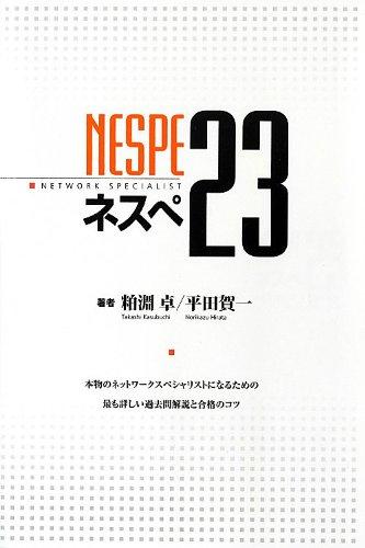 ネスぺ23 本物のネットワークスペシャリストになるための最も詳しい過去問解説と合格のコツの詳細を見る