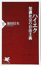 ハイエク 知識社会の自由主義 (PHP新書)