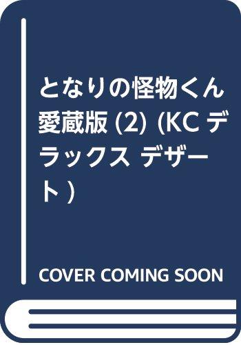 となりの怪物くん愛蔵版(2) (KCデラックス デザート)