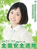 大原櫻子 全国安全週間ポスター B2サイズ
