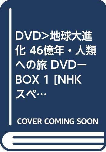 DVD>地球大進化 46億年・人類への旅 DVDーBOX 1 [NHKスペシャル] (<DVD>)の詳細を見る
