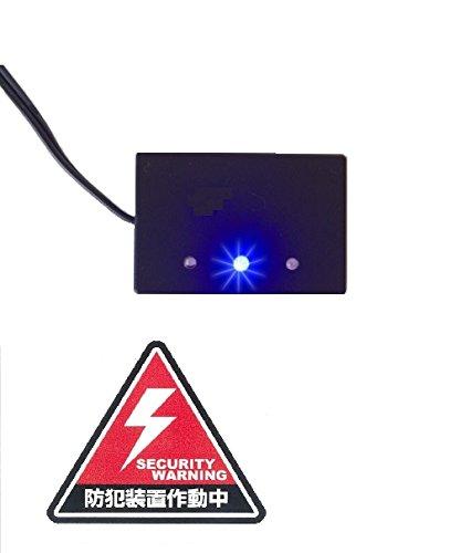 カー セキュリティー 車 防犯 装置 ダミー LED ライト ブルー 点滅 【防犯シール付】 642...