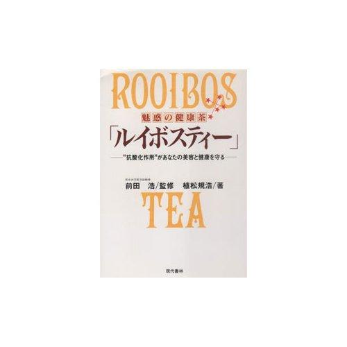 """魅惑の健康茶「ルイボスティー」―""""抗酸化作用""""があなたの美容と健康を守る"""