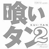 喰いタン2 Soundtracks:Remixed 画像