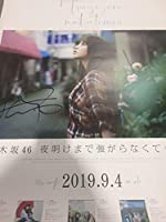乃木坂46 与田祐希 直筆サイン入り ポスター