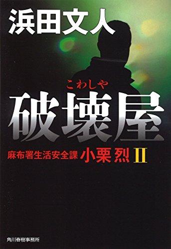 破壊屋―麻布署生活安全課小栗烈〈2〉 (ハルキ文庫)の詳細を見る