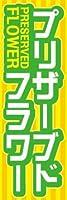 のぼり旗スタジオ のぼり旗 プリザーブドフラワー006 大サイズ H2700mm×W900mm