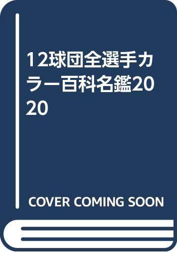 12球団全選手カラー百科名鑑2020