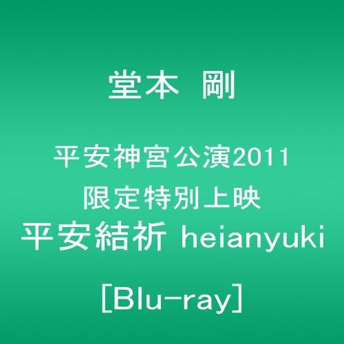 堂本 剛 平安神宮公演2011 限定特別上映 平安結祈 heianyuki [Blu-ray]