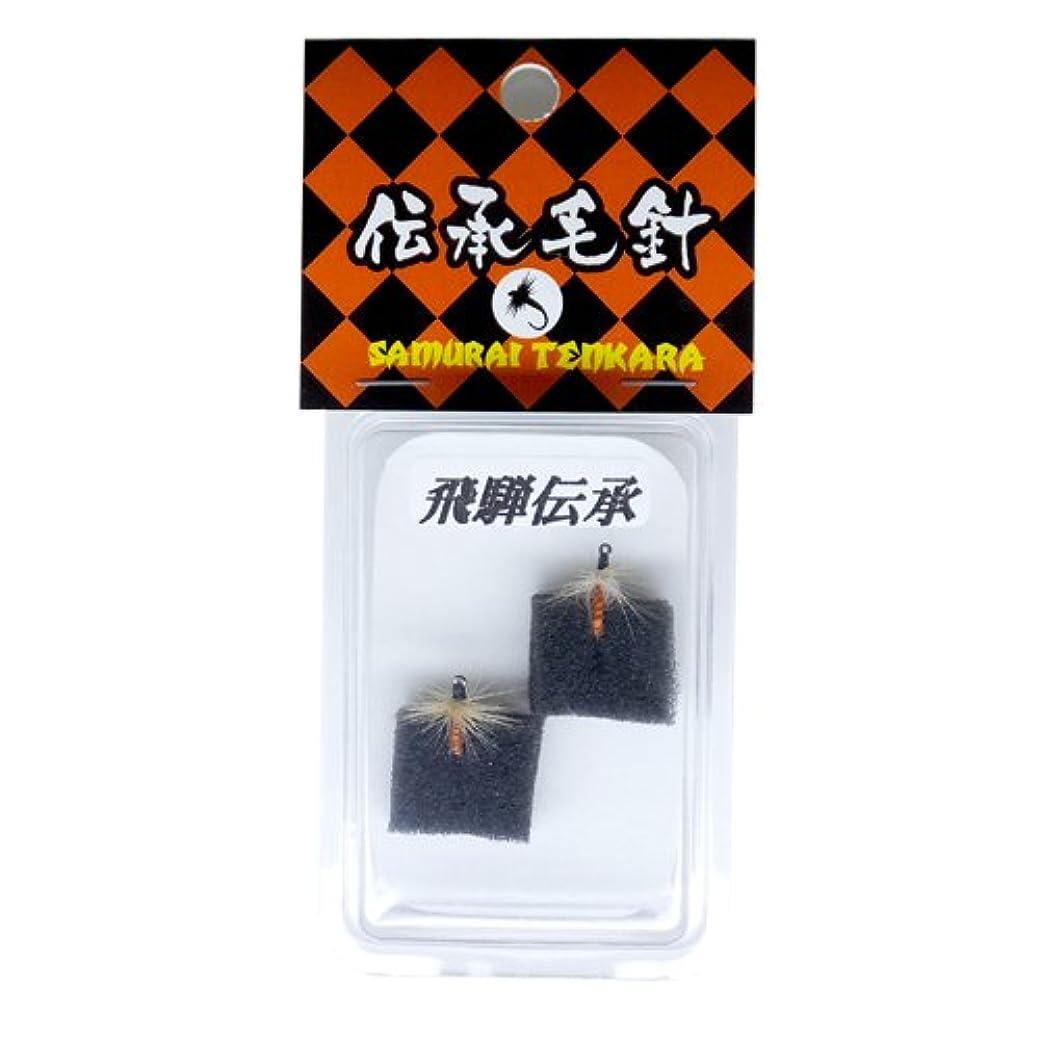 同種の記事版SAMURAI TENKARA(サムライテンカラ) フライ 飛騨伝承毛鉤 (暁 アカツキ)