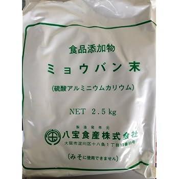 ミョウバン末 2.5kg 硫酸アルミニウムカリウム 生ミョウバン
