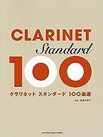 クラリネット スタンダード100曲選