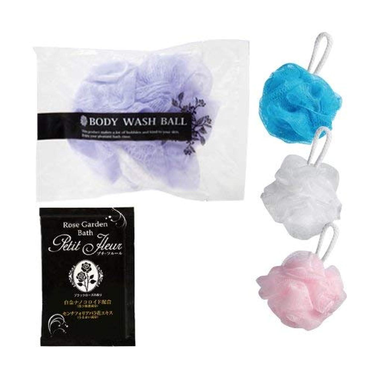 どきどき抑制スラッシュボディウォッシュボール 個包装 (4色アソート) 4個 + 入浴剤プチフルール(1回分) - BODY WASH BALL