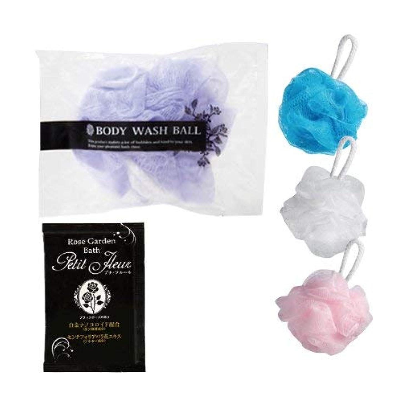 望む可能性取り囲むボディウォッシュボール (BODY WASH BALL) 個包装 (4色アソート) 50個 + 入浴剤プチフルール(1回分)