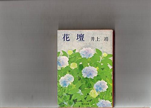 花壇 (角川文庫 (4434))の詳細を見る