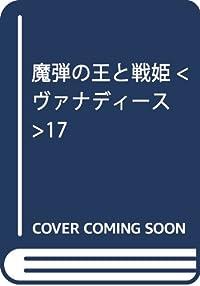 魔弾の王と戦姫<ヴァナディース>17 (MF文庫J)