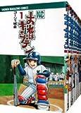 おれはキャプテン コミック 1-35巻セット (少年マガジンコミックス)