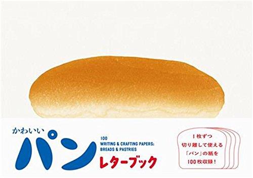 かわいいパン レターブック ([バラエティ])の詳細を見る