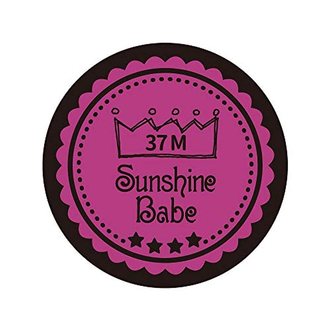 絡み合いバインドコストSunshine Babe カラージェル 37M フューシャピンク 4g UV/LED対応