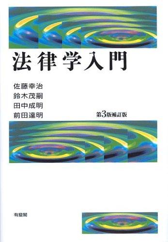 法律学入門 第3版補訂版の詳細を見る