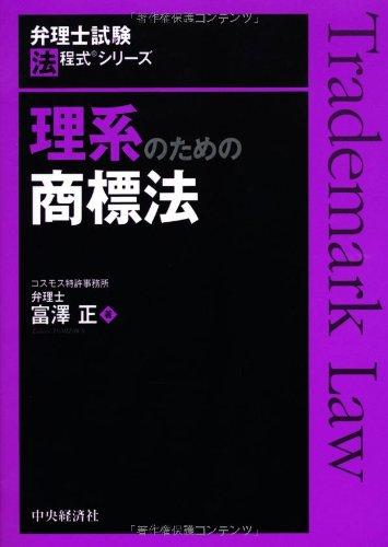 【弁理士試験 法程式®シリーズ】理系のための商標法