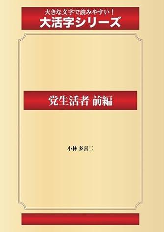 党生活者 前編(ゴマブックス大活字シリーズ)