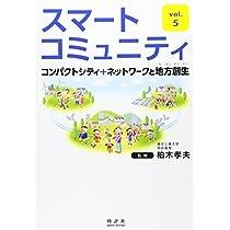 スマートコミュニティ コンパクトシティ+ネットワークと地方創生 (スマートコミュニティシリーズ)