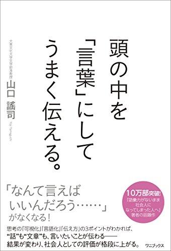 Amazon.co.jp: 頭の中を「言葉...