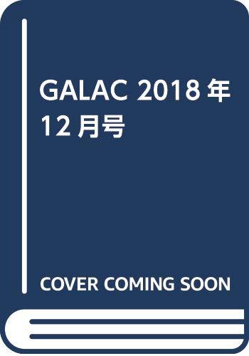 GALAC 2018年12月号