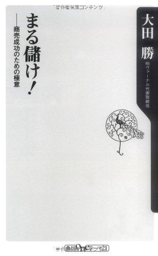 まる儲け!―商売成功のための極意 (角川oneテーマ21)の詳細を見る