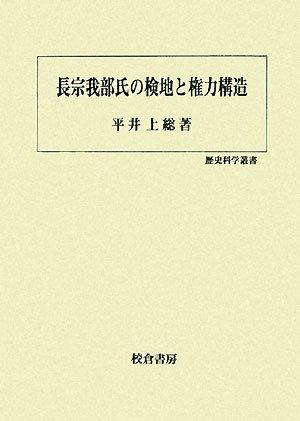 長宗我部氏の検地と権力構造 (歴史科学叢書)