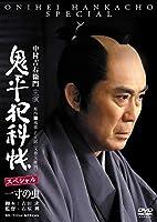 鬼平犯科帳スペシャル~一寸の虫 [DVD]