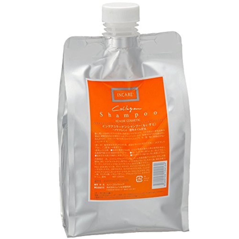 酸化物ラウズどこでもインケア コラーゲンシャンプー(詰め替え用) 1000ml