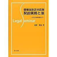 債権法改正対応版 契約実務と法-リスク分析を通して- (Legal Seminar)