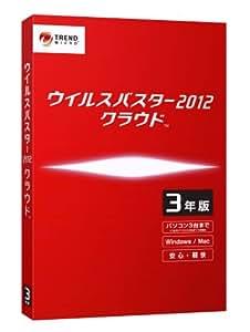 ウイルスバスター2012 クラウド 3年版(旧版)