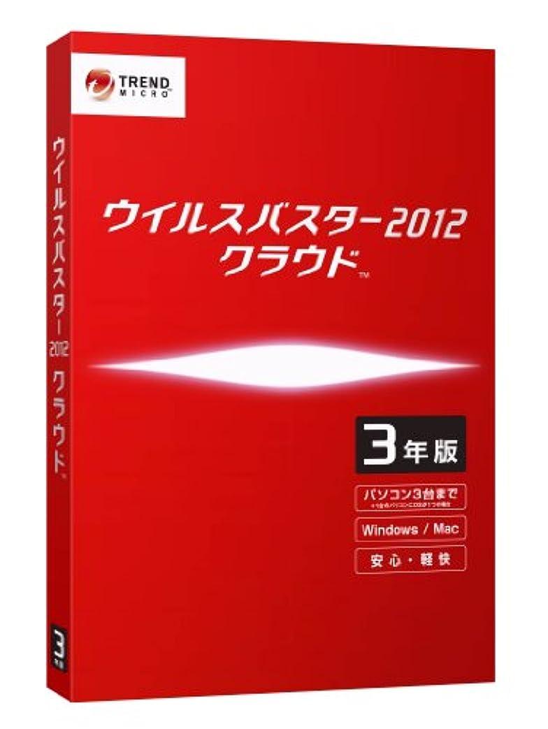 マウント災難文法ウイルスバスター2012 クラウド 3年版(旧版)