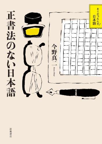 正書法のない日本語 (そうだったんだ!日本語)