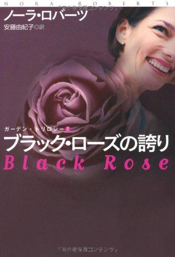 ブラック・ローズの誇り―ガーデン・トリロジー〈2〉 (扶桑社ロマンス)の詳細を見る