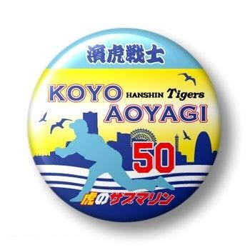 限定阪神タイガース ぶち破れ!青柳がヤル 缶バッジ 青柳晃洋50
