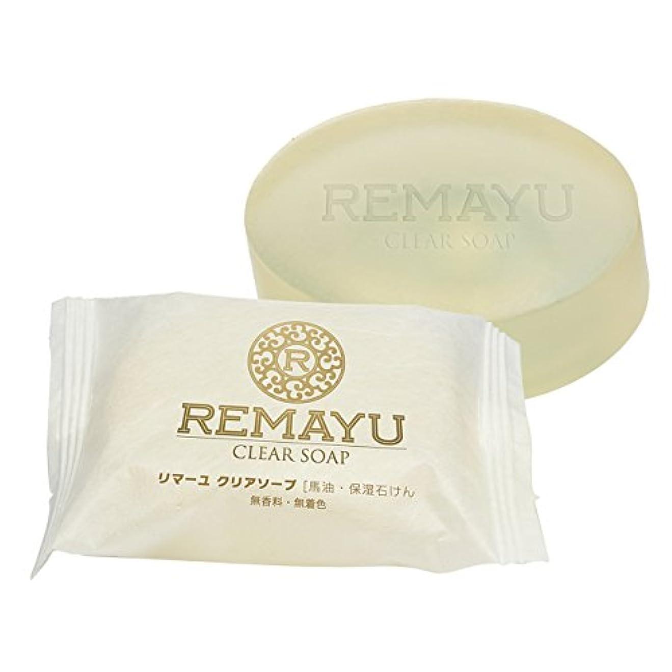 ショットおしゃれじゃないくつろぎリマーユ クリアソープ 90g 馬油 リバテープ製薬 日本製 ばゆ石鹸 ばゆ洗顔