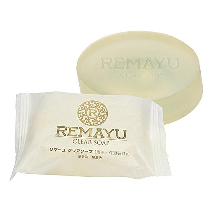 スパンアライメントお肉リマーユ クリアソープ 90g 馬油 リバテープ製薬 日本製 ばゆ石鹸 ばゆ洗顔