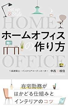 [中西 八枝佳]のホームオフィスの作り方: 在宅勤務がはかどる仕組みとインテリアのコツ (RA-CREAブックス)